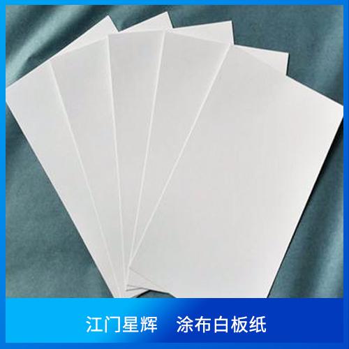 江门星辉 涂布白板纸350克