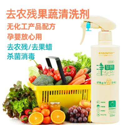 净如初去水果蔬菜农残解杀菌消毒祛果蜡专用清洗剂净喷雾婴儿可用(520ml)
