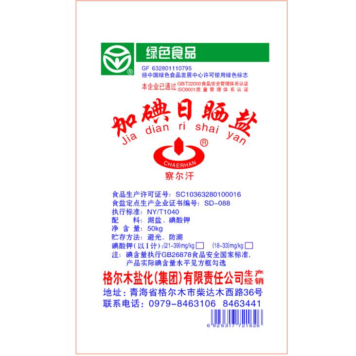 加碘日晒盐   厂家直销   质量保证   天然湖盐