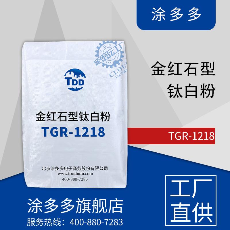 涂多多金红石型钛白粉TGR-1218 通用型二氧化钛