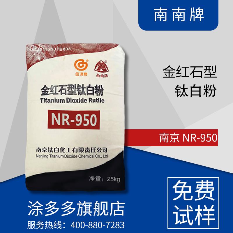 南钛NR-950金红石型钛白粉 通用型二氧化钛 高遮盖高白度高耐候性钛白粉 南京生产