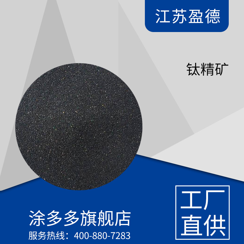Titanium concentrate TiO2 content ≥48%