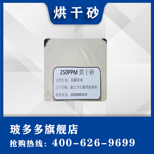 250PPM drying sand, ultrapure silica particles, purified 99.999 low impurity quartz sand