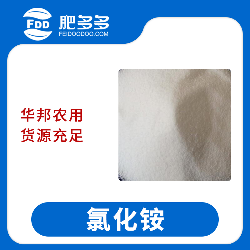 Agricultural Ammonium Chloride