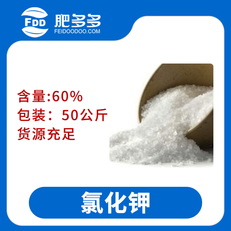 60% potassium chloride packaging; 50 kg