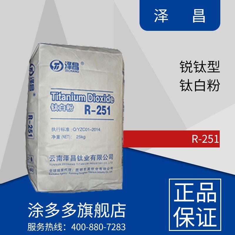 Zechang R-251 rutile titanium dioxide