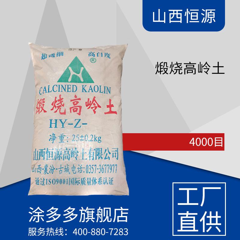 Shanxi Hengyuan calcined kaolin 4000 mesh kaolin