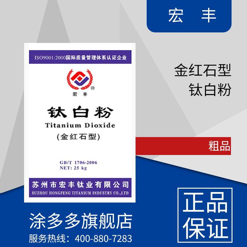 Hongfeng Titanium Industry Crude Rutile Granules