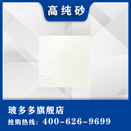 10PPM high purity sand, used for glass, ceramics and refractories high purity super white quartz sand
