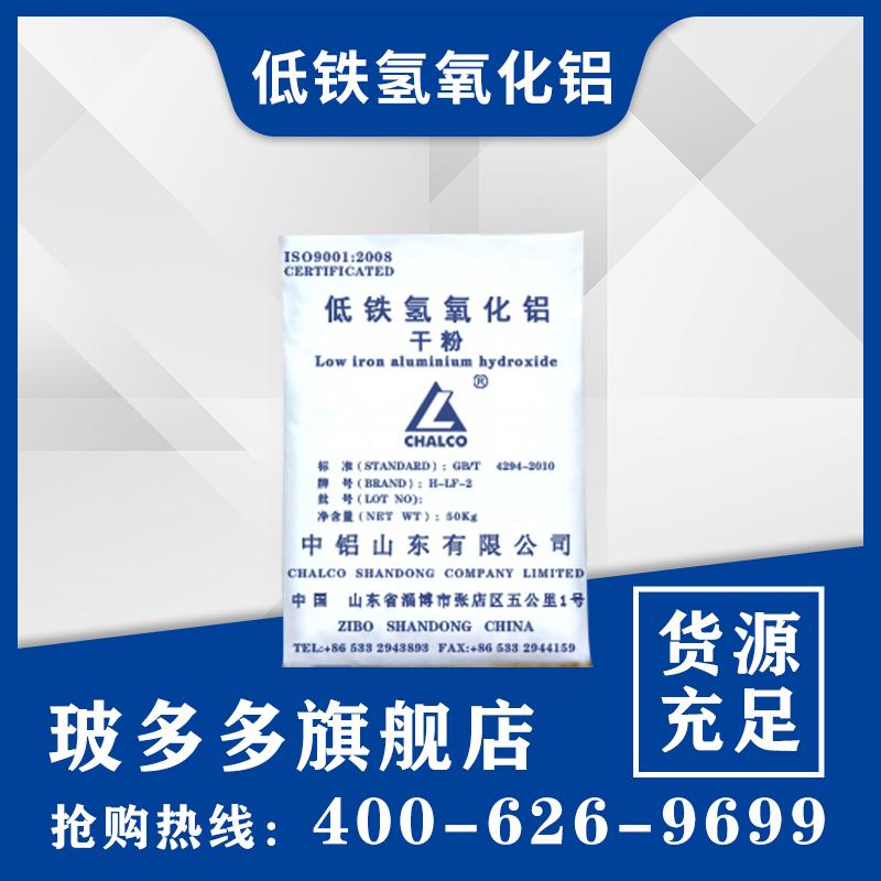 Low Iron Alumimium Hydroxide