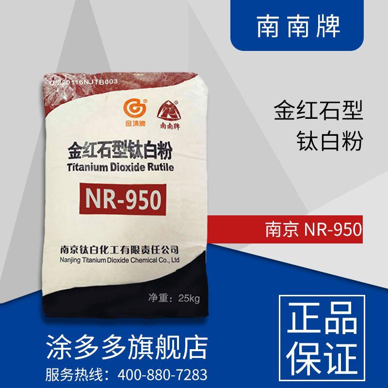 Nantai NR-950 rutile titanium dioxide