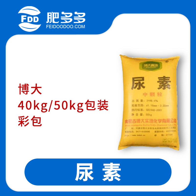 Inner Mongolia Boda Urea 40/50 Kg Pack Color Pack Advantage Sale
