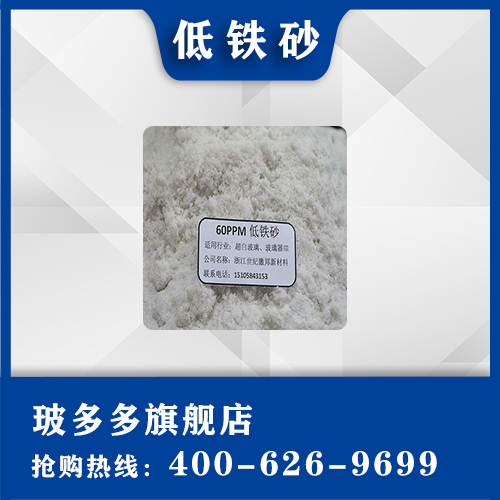 60PPM low iron ore