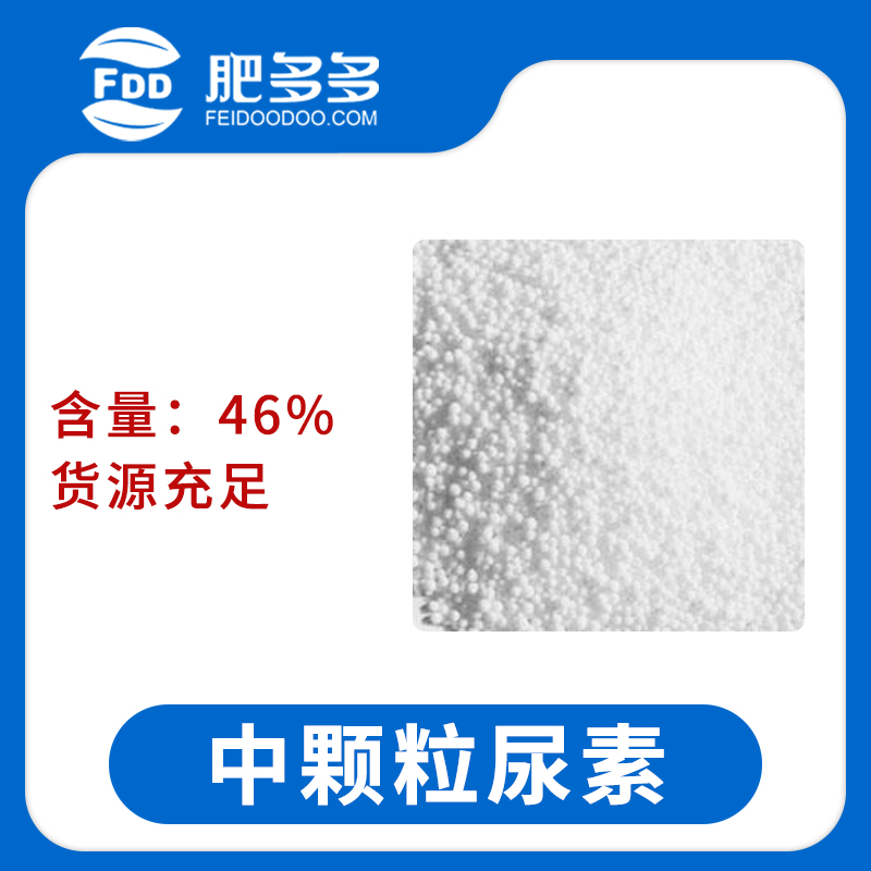 Medium granular urea (middle agricultural) white high nitrogen fertilizer industrial grade agricultural grade