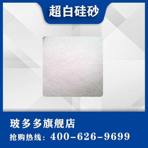 Super white silica sand