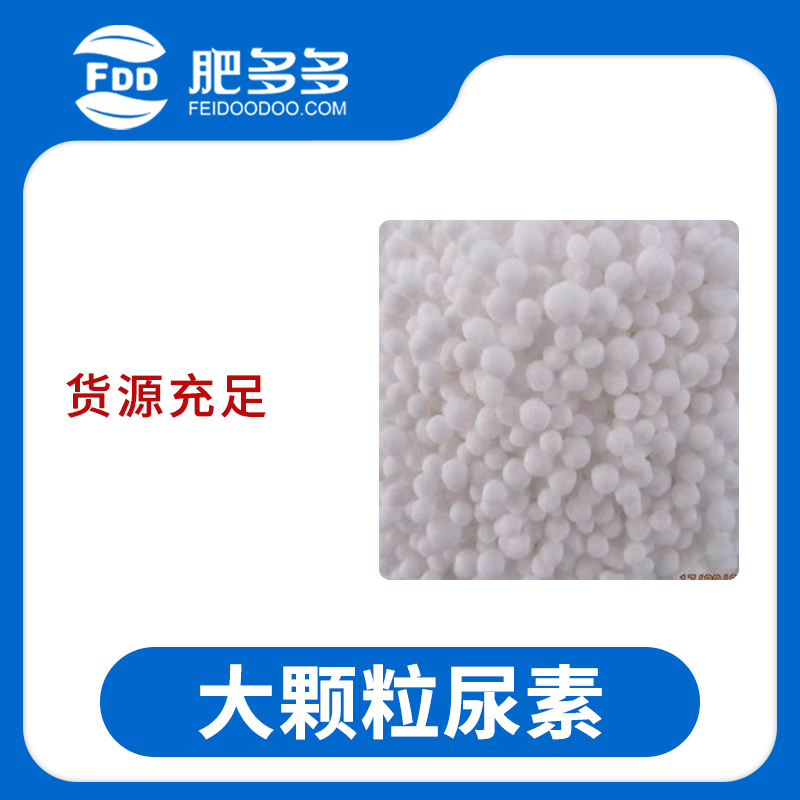Zhongnong Large Granular Urea (Zhongnong) High-purity Solid Particle Industrial Agricultural Off-the-shelf