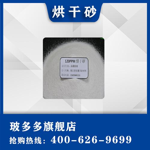 120PPM drying sand, ultrapure silica granule, purified 99.999 low impurity quartz sand