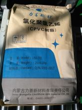 Extrusion type chlorinated polyvinyl chloride CPVC NJ-701