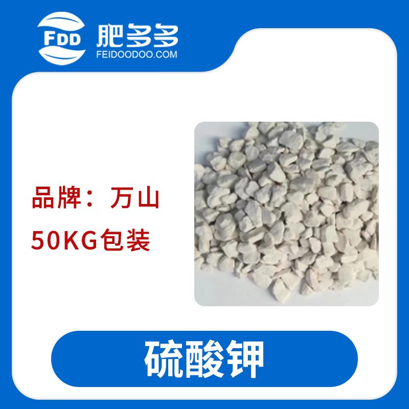 Wanshan Potassium Sulfate Premium K2O≥50%