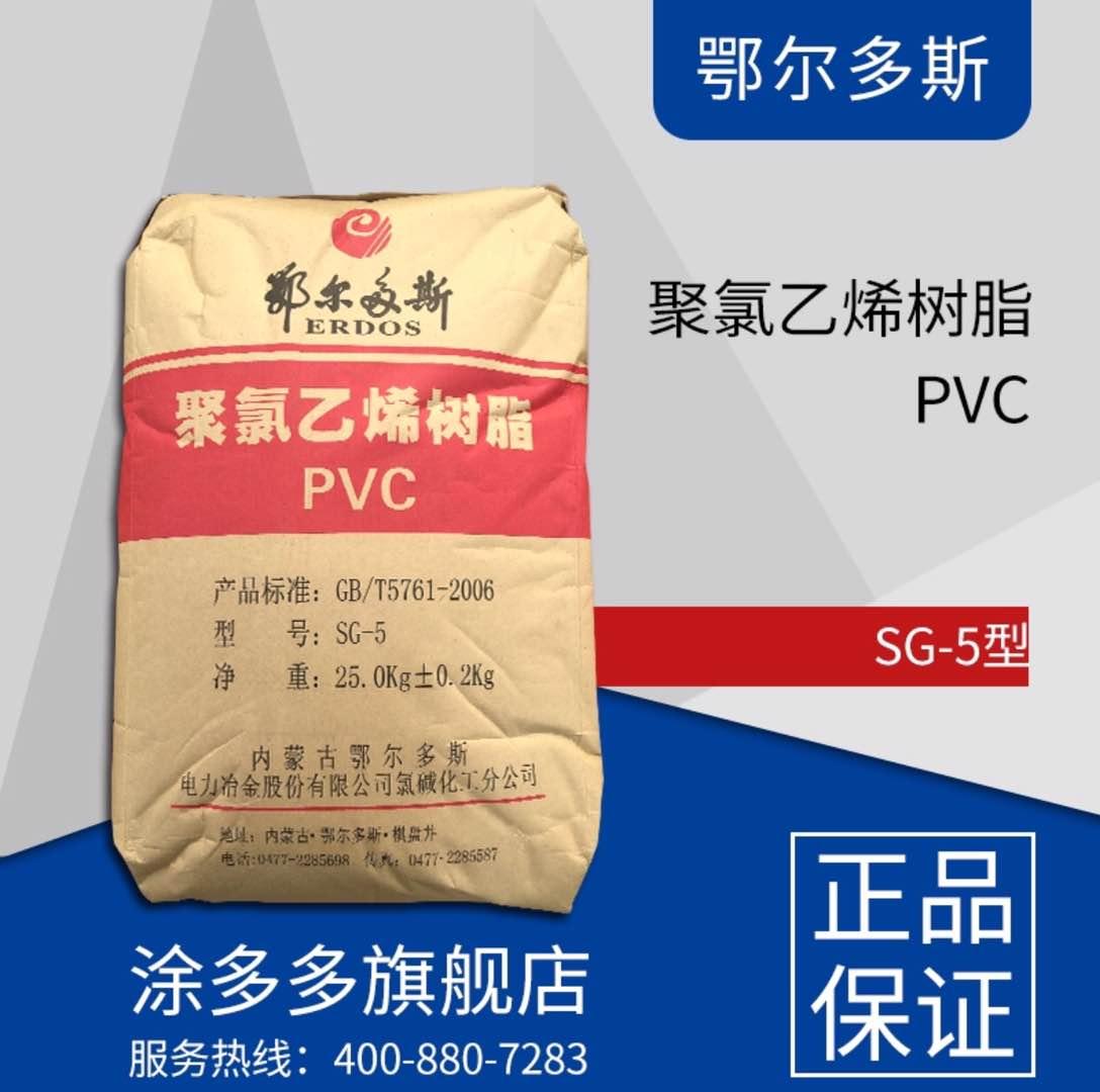 Ordos Polyvinyl Chloride PVC resin SG-5