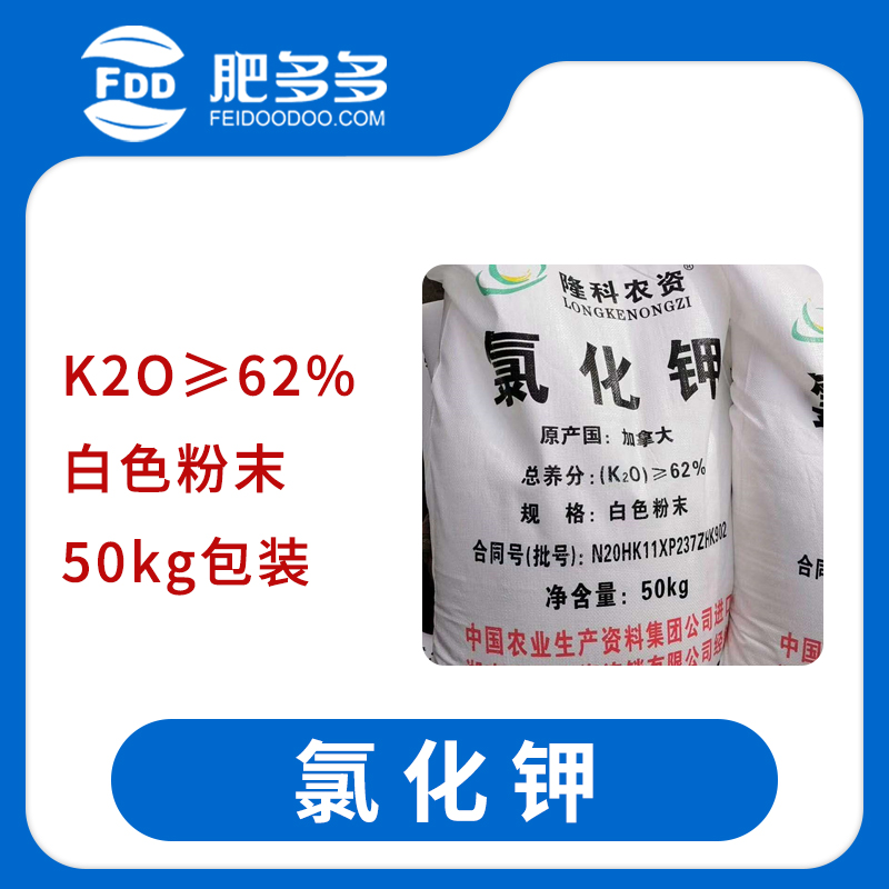 Potassium acid Mannheim method Potash fertilizer 50kg/pack Shipment Sichuan