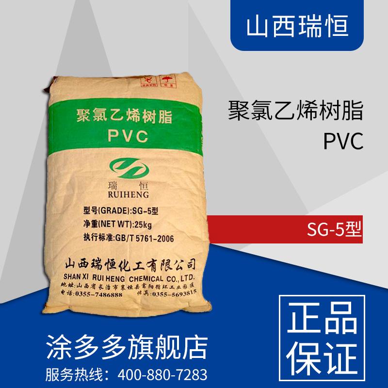 Hengrui PVC Resin SG-5