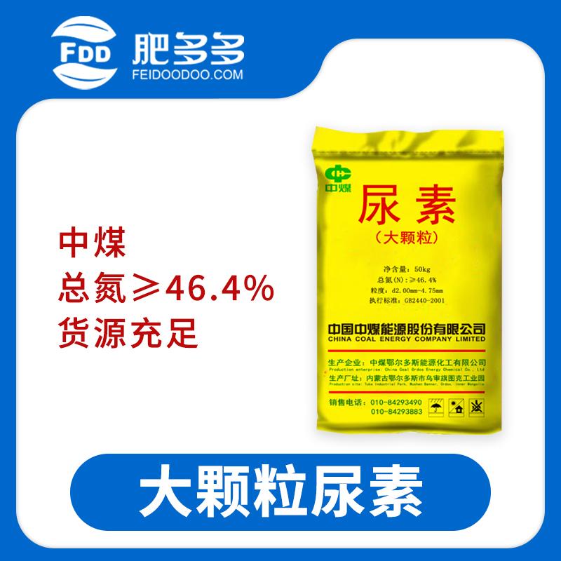 China Coal Large granular urea Nitrogen content ≥46.4% Inner Mongolia Agriculture Nitrogen fertilizer