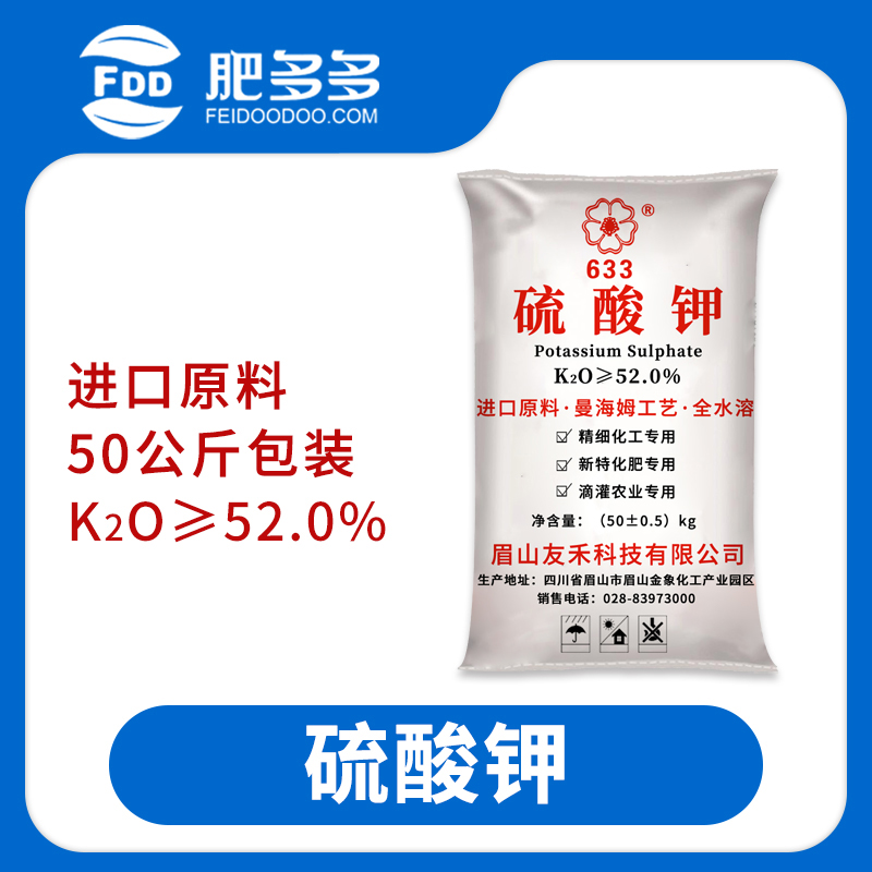 Potassium sulfate (imported raw material) K2O≥52% 50KG bag
