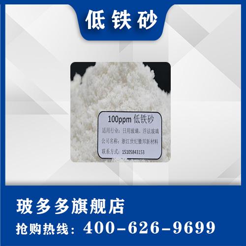 100PPM low iron ore  quartz sand for float glass