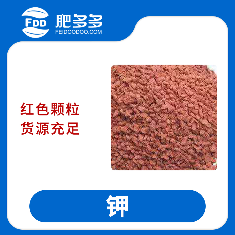 Red Granular Potassium Canada High Potassium Potassium Fertilizer Agricultural Fertilizer