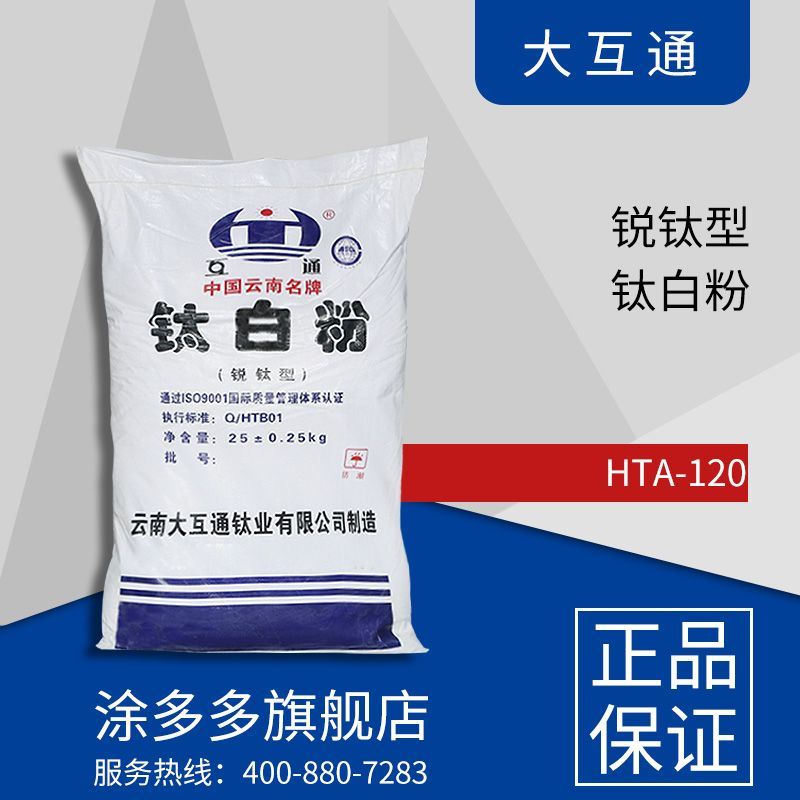 Dahutong HTA-120 Anatase Titanium Dioxide