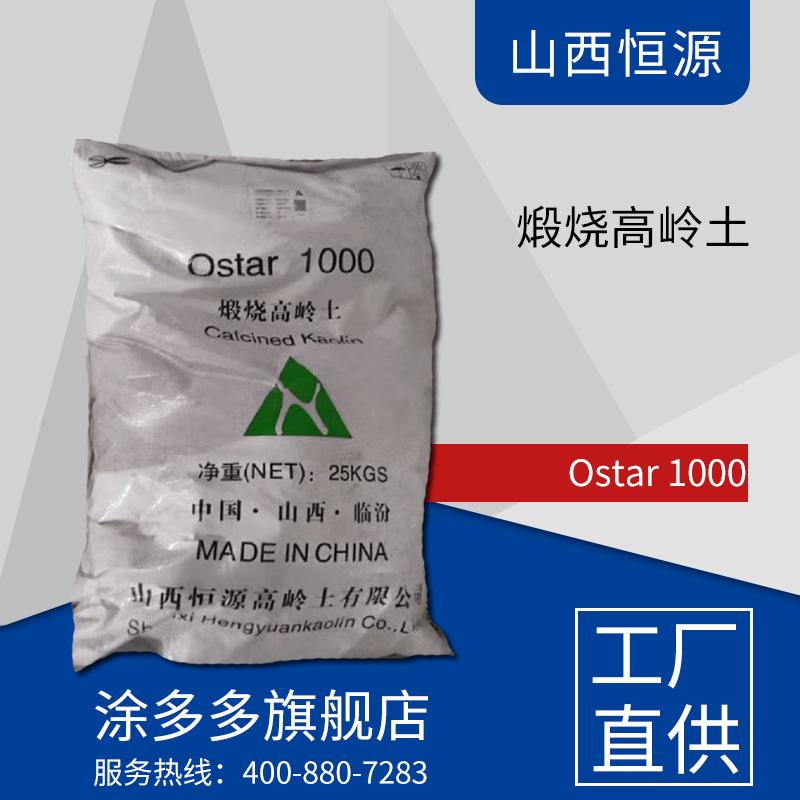 Shanxi Hengyuan Calcined Kaolin Ostar 1000 Kaolin for Electrophoretic Coating