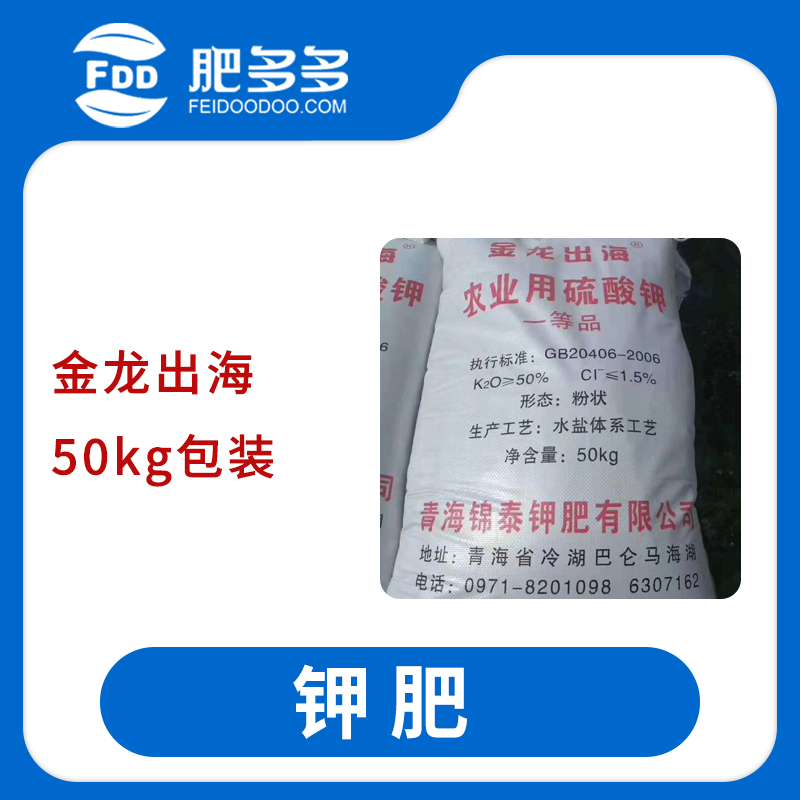 Jinlong goes to sea potassium sulfate