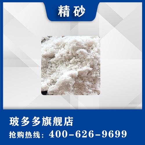 200PPM fine sand  Ultrapure silica particles  Purified 99.999 low impurity quartz sand