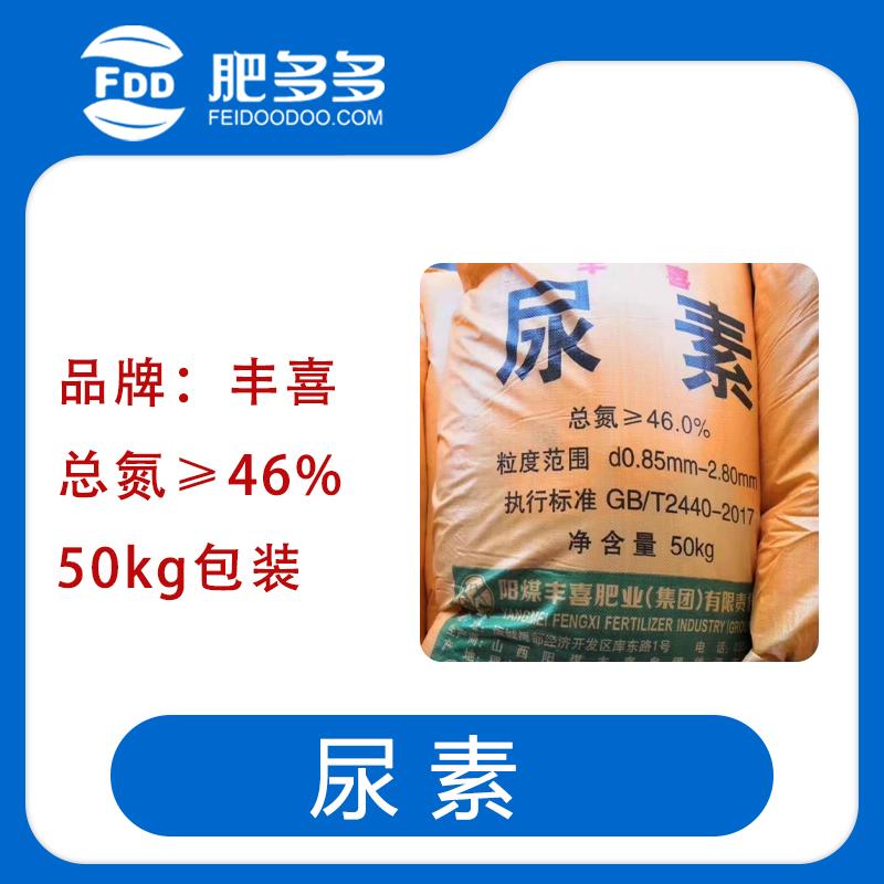 Yangmei Fengxi Urea Nitrogen ≥46% 50Kg