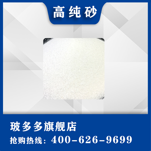 7PPM high purity sand, used for glass, ceramics and refractories high purity super white quartz sand