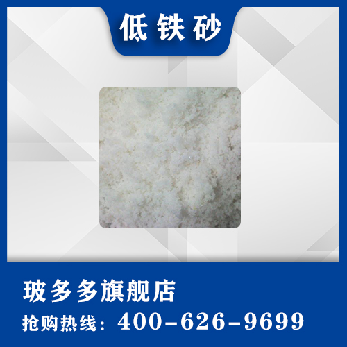80PPM low iron ore