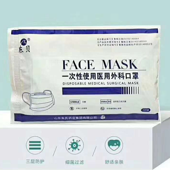 Dongbei disposable medical surgical mask