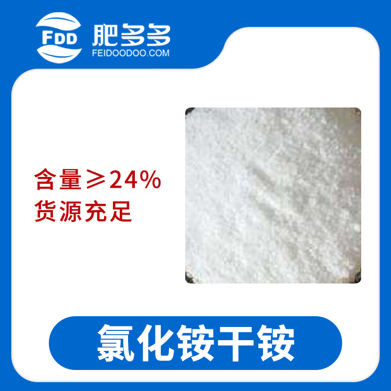 Ammonium Chloride (wet ammonium)