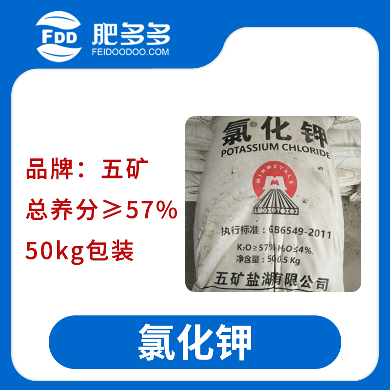 Potassium chloride total nutrients ≥57% Minmetals Salt Lake 50KG/bag