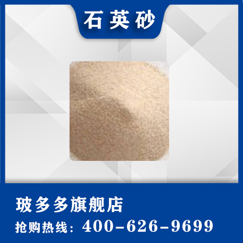 800PPM quartz powder, high purity silicon powdser 800 mesh, spherical silica powder