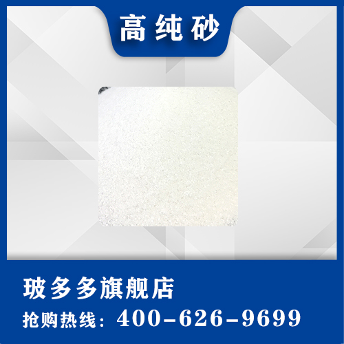 5PPM high purity sand, used for glass, ceramics and refractories high purity super white quartz sand