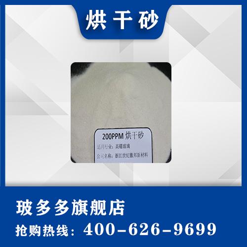 200PPM drying sand,quartz power 200 mesh, 100-200 mesh, ultra-white, high-purity and ultra-fine
