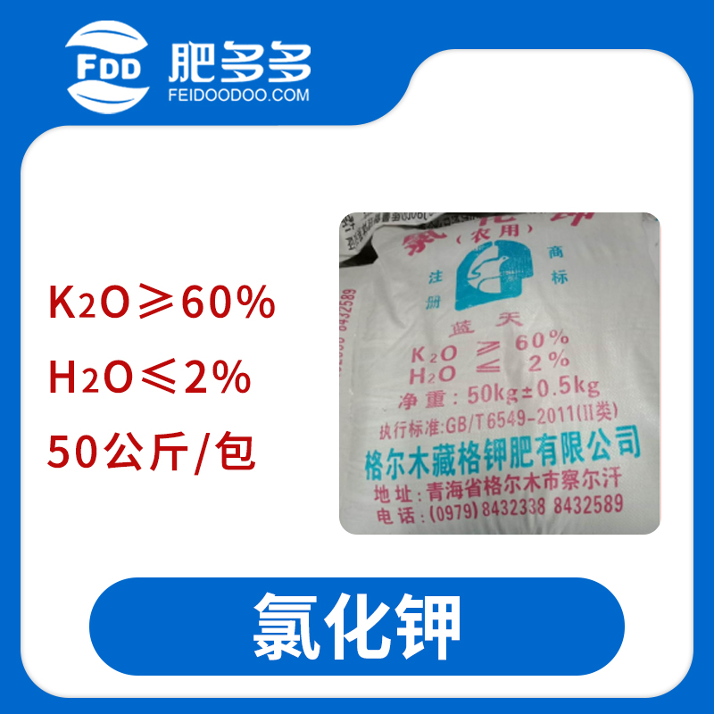 Zangge Potassium Chloride 60% 50KG