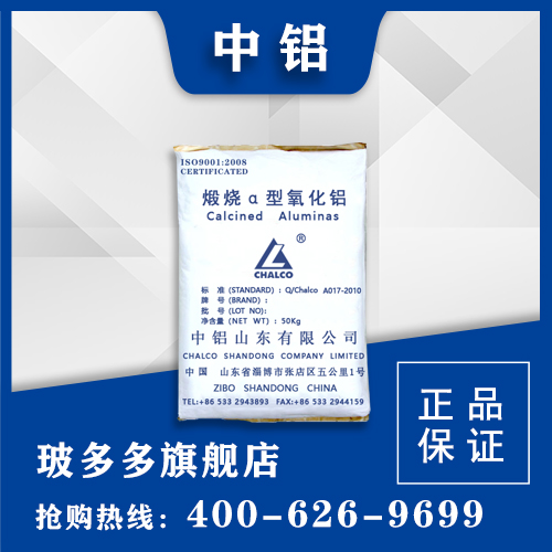 High Temperature α Alumina Oxide
