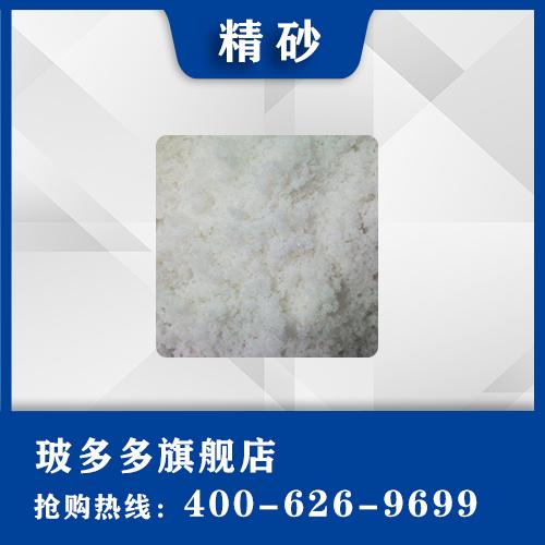 300PPM fine sand  Ultrapure silica particles  Purified 99.999 low impurity quartz sand