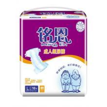 【铭恩护理】成人纸尿裤