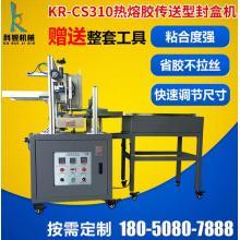 【泉州科锐】KR-CS310热熔胶传送型封盒机