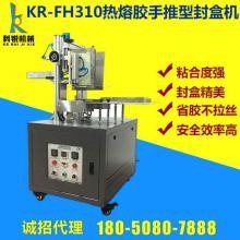 【泉州科锐】KR-FH310热熔胶手推型封盒机