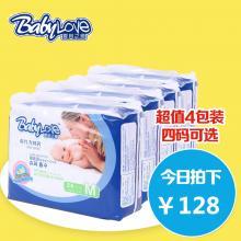 【宝贝之恋】芦荟纸尿裤S/M/L/XL大中小码婴儿超能吸水尿不湿透气干爽(超值4包装)